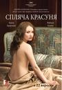Фільм «Спляча красуня» (2011)