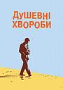 Фільм «Душевні хвороби» (2012)