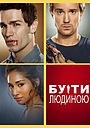 Серіал «Бути людиною» (2011 – 2014)