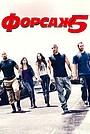 Фільм «Форсаж 5: Пограбування в Ріо» (2011)