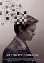 Фільм «Жертвуючи пішаком» (2014)