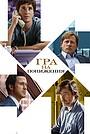 Фільм «Гра на пониження» (2015)