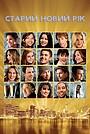 Фільм «Старий Новий рік» (2011)