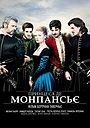 Фільм «Принцеса де Монпансьє» (2010)