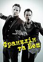 Серіал «Франклін та Беш» (2011 – 2014)