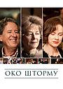 Фільм «Око шторму» (2011)