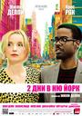 Фільм «2 дні в Ню-Йорк» (2011)
