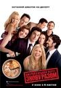 Фільм «Американський пиріг: Знову разом» (2012)