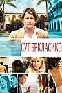 Фільм «Суперкласико» (2011)