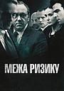Фільм «На межі ризику» (2011)