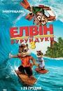 Мультфільм «Елвін та бурундуки 3» (2011)
