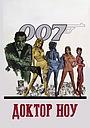 Фільм «Доктор Ноу» (1962)