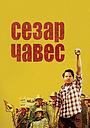 Фільм «Чавес» (2014)