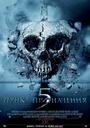 Фільм «Пункт призначення 5» (2011)