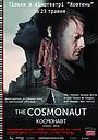 Фільм «Космонавт» (2013)