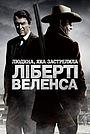 Фільм «Людина, яка застрелила Ліберті Веленса» (1962)