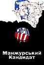 Фільм «Манжурський кандидат» (1962)