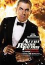 Фільм «Агент Джонні Інгліш: Перезапуск» (2011)