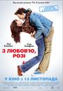 Фільм «З любов'ю, Розі» (2014)