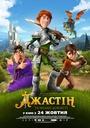 Мультфільм «Джастін та лицарі доблесті» (2013)