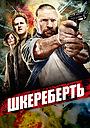 Фільм «Шкереберть» (2011)