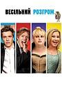 Фільм «Весільний розгром» (2011)