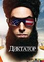 Фільм «Диктатор» (2012)