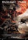 Фільм «Гнів Титанів» (2012)