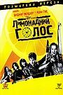 Фільм «Лимонадний голос» (2011)
