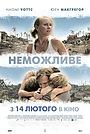 Фільм «Неможливе» (2012)