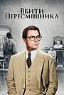 Фільм «Вбити пересмішника» (1962)