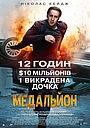 Фільм «Медальйон» (2012)