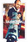 Фільм «Захисник» (2012)