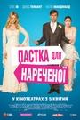 Фільм «Пастка для нареченої» (2011)