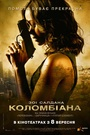 Фільм «Коломбіана» (2011)
