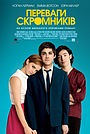 Фільм «Переваги скромників» (2012)