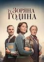 Фільм «Їх зоряний час» (2016)