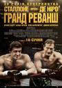 Фільм «Гранд реванш» (2013)