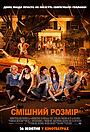 Фільм «Смішний розмір» (2012)