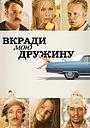 Фільм «Вкради мою дружину» (2013)