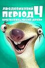 Мультфільм «Льодовиковий період 4: Континентальний дрейф» (2012)