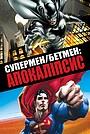 Мультфільм «Супермен/Бетмен Апокаліпсис» (2010)