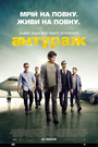 Фільм «Антураж» (2015)
