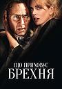 Фільм «Що приховує брехня» (2011)