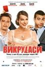 Фільм «Викрутаси» (2010)