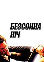 Фільм «Безсонна ніч» (2011)