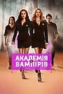 Фільм «Академія вампірів» (2014)