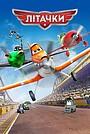 Мультфільм «Літачки» (2013)