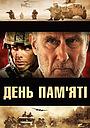 Фільм «День пам'яті» (2012)