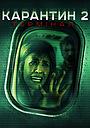 Фільм «Карантин 2: Термінал» (2010)